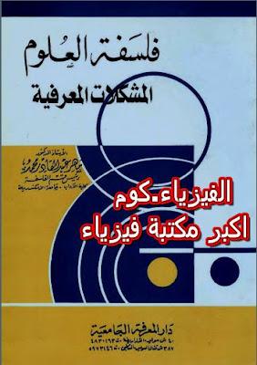 تحميل كتاب فلسفة العلوم والمشكلات المعرفية pdf كاملا برابط مباشر