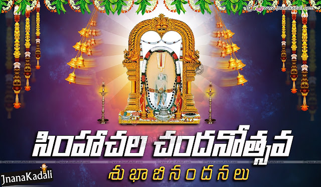 telugu festival wishes Quotes, Simhacalam Temple significance and importance in Telugu