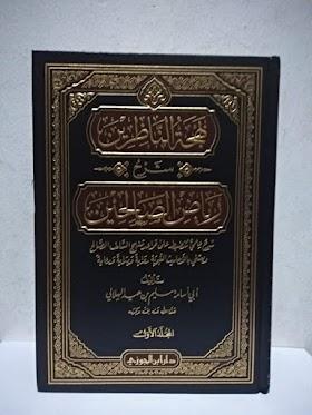 Kitab Bahjatun Naazhiriin Syarhu Riyadhish Shoolihin