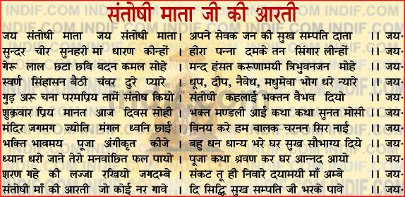 Om Jai Jagdish Hare Sonu Nigam