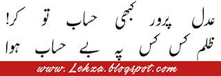 Adal Parwar Kabhi Hisaab To Kar Zulm Kis Kis Po Be Hisaab Hua