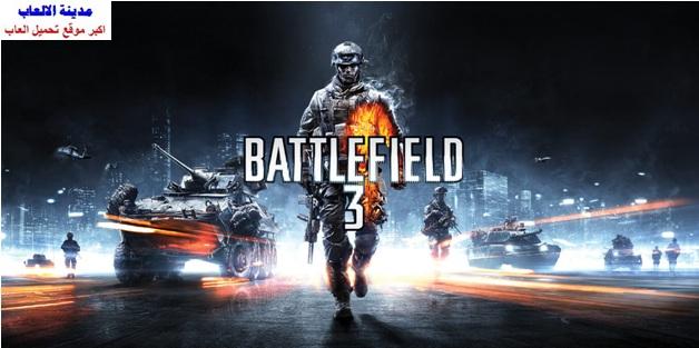 تحميل لعبة باتل فيلد Battlefield 3 للكمبيوتر برابط مباشر كاملة مضغوطة ميديا فاير