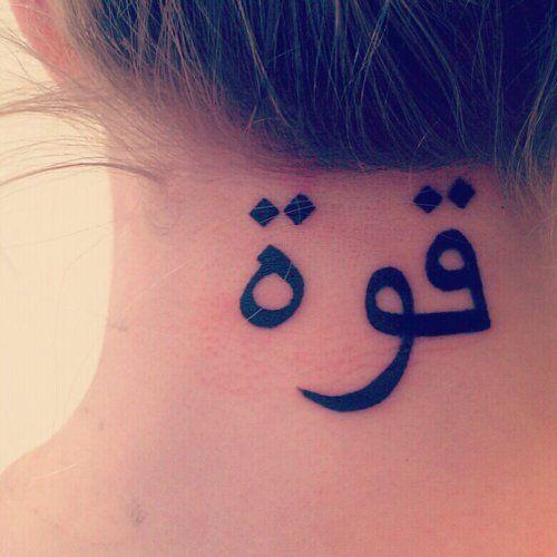 chica con tatuaje arabe en la nuca que dice fuerza