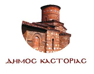 Δήμος Καστοριάς: Την Παρασκευή η κλήρωση για τα αγροτεμάχια
