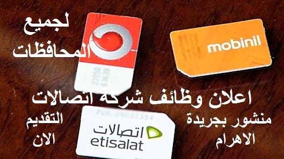 اعلان وظائف شركة اتصالات لجميع المحافظات بالجمهورية منشور بجريدة الاهرام