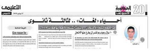مراجعة جريدة الجمهورية الليلة الثالثة أحياء لغات للثانوية العامة 2018