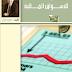 تحميل كتاب التحليل الفني للأسواق المالية الشامل لتعلم الفوركس