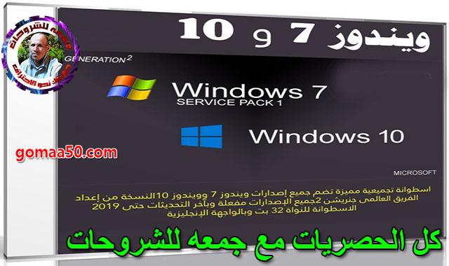 ويندوز 7 و 10 بتحديثات مارس 2019 | Windows 7-10 v1809 X86 21in1