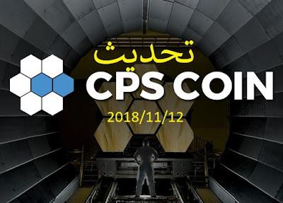 تحديث جديد بخصوص محفظة الكوانبايمنت و عملة CPS.