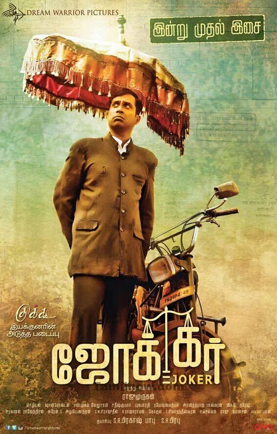 Joker Tamil Movie Download HD Full Free 2016 720p Bluray thumbnail