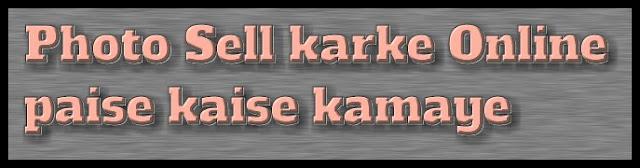 Photo-Sell-Karke-Online-Paise-Kaise-Kamaye