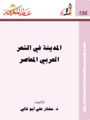 City-Arabic-poetry