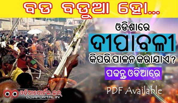 How Odisha Celebrate Deepavali With *Bada Badua Ho... (ବଡ ବଡୁଆ ହୋ...) - Read In Odia (PDF Avl.)