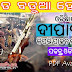 "How Odisha Celebrate Deepavali With ""Bada Badua Ho (ବଡ ବଡୁଆ ହୋ)"" - Read In Odia"