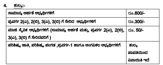 KPSC FDA SDA 2019 Recruitment Started, 844 Posts Read Full Notification in Kannada 6