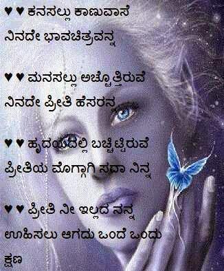Love Quotes Kannada Language
