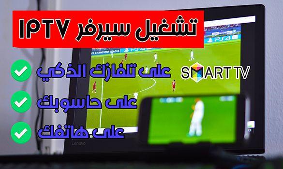 طريقة تشغيل سيرفر IPTV على تلفازك الذكي و حاسوبك و هاتفك الاندرويد - مشاهدة بدون توقف !!