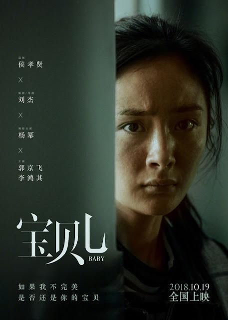 New movie Baby Yang Mi