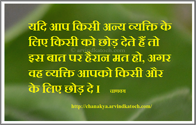leave, another, surprised, Chanakya, Hindi, Thought, Quote,