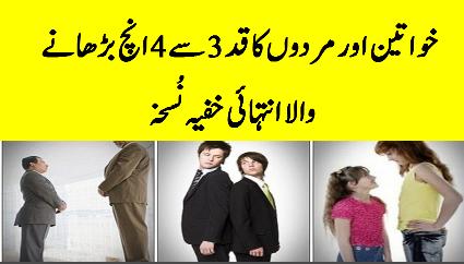 Height increasing Hidden herbal Formula in Urdu|qad lamba karne ka