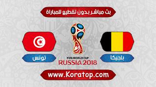 مباراة تونس وبلجيكا  بتاريخ 23-06-2018 كأس العالم 2018