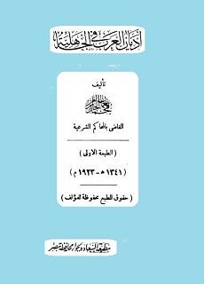 تحميل كتاب أديان العرب في الجاهلية pdf - محمد الجارم