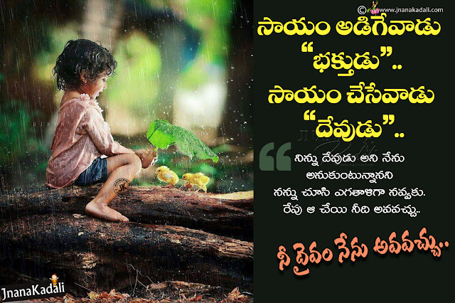 humanity quotes in telugu, help others quotes messages in Telugu, Heart Touching Helping Hands quotes in Telugu