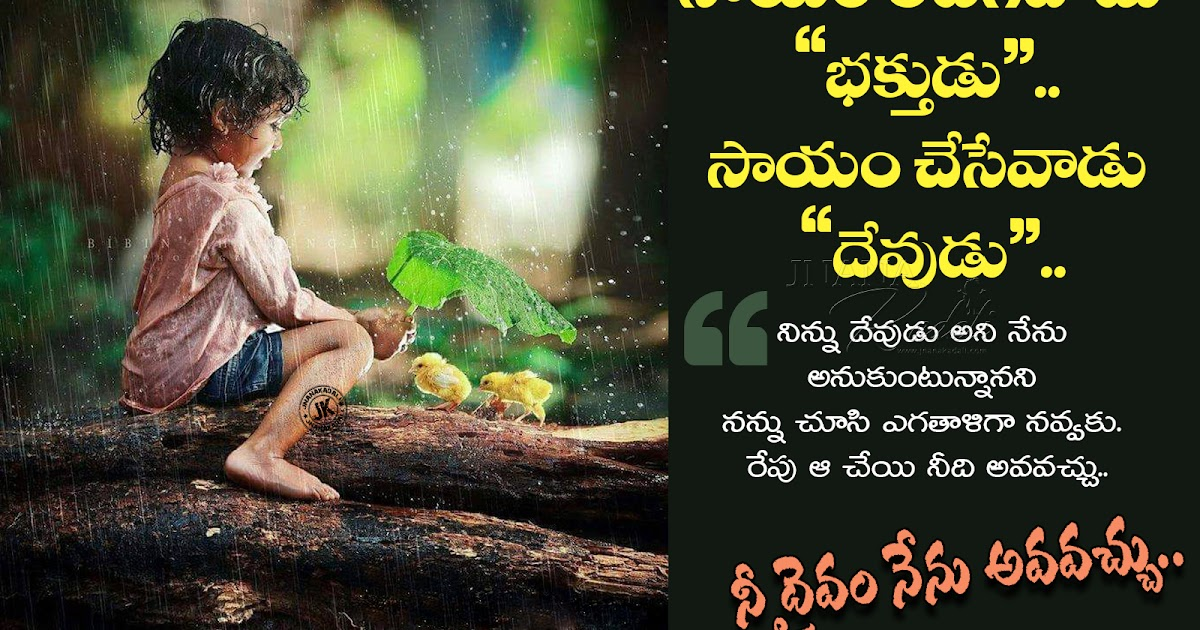 Telugu Love Quotes Wallpapers Free Download Heart Touching Telugu Humanity Quotes Message Help Others