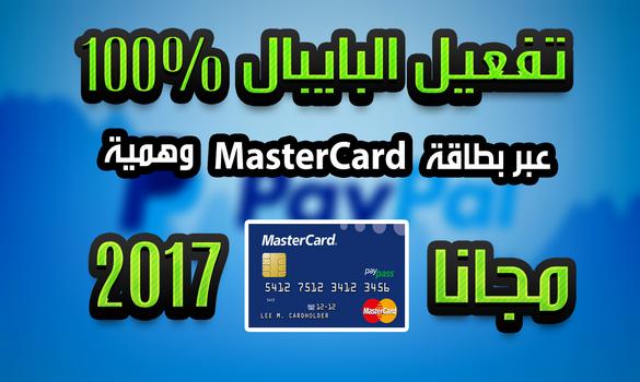 الحل النهائي لتفعيل البايبال Paypal 2017 عبر بطاقة ماستركارد MasterCard وهمية مجانااا !!! سارع الآن !!