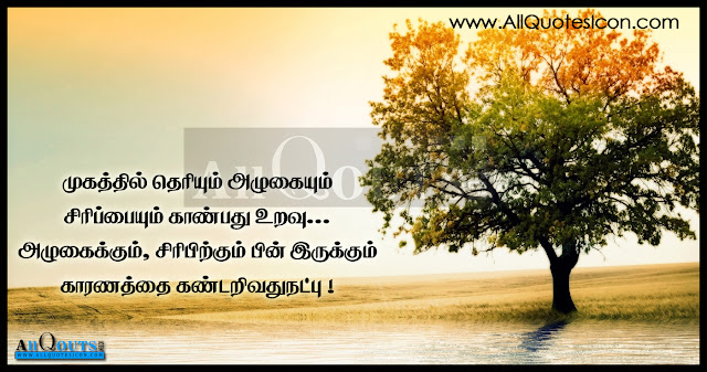 TamilFriendship Images, Tamil QuotesFriendship Wishes,Friendship Quotes in Tamil,BestFriendship Greetings in Tamil,Friendship Thought in Tamil, TamilFriendship Greetings,  TamilFriendship Sayings,Friendship Hd Wallpapers,Friendship Wallpapers,Friendship Motivationa Quotes in Tamil,Friendship Inspiration Quotes in Tamil and more available here. Tamil Manchi maatalu Images-Nice Tamil Inspiring Life Quotations With Nice Images Awesome Tamil Motivational Messages Online Life Pictures In Tamil Language Fresh Morning Tamil Messages Online Good Tamil Inspiring Messages And Quotes Pictures Here Is A Today Inspiring Tamil Quotations With Nice Message Good Heart Inspiring Life Quotations Quotes Images In Tamil Language Tamil Awesome Life Quotations And Life Messages Here Is a Latest Business Success Quotes And Images In Tamil Langurage Beautiful Tamil Success Small Business Quotes And Images Latest Tamil Language Hard Work And Success Life Images With Nice Quotations Best Tamil Quotes Pictures Latest Tamil Language Kavithalu And Tamil Quotes Pictures Today Tamil Inspirational Thoughts And Messages Beautiful Tamil Images And Daily Good Morning Pictures Good AfterNoon Quotes In Teugu Cool Tamil New Tamil Quotes Tamil Quotes For WhatsApp Status  Tamil Quotes For Facebook Tamil Quotes ForTwitter Beautiful Quotes In AllQuotesIcon Tamil Manchi maatalu In AllQuotesIcon.