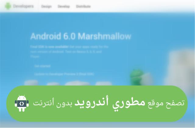 تصفح موقع مطوري أندرويد بدون أنترنت