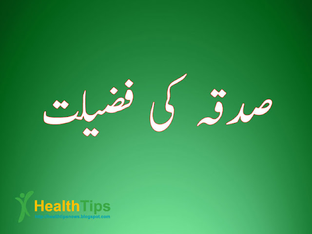 صدقہ کی فضیلت  - Sadqa ke Fazeelat  - healthtipsnows.blogspot.com