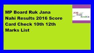MP Board Ruk Jana Nahi Results 2016 Score Card Check 10th 12th Marks List