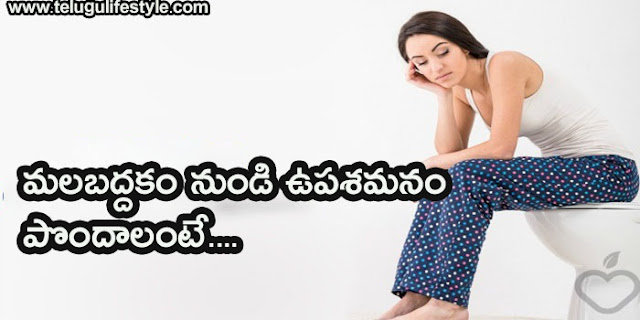 Telugu remedies for constipation in telugulifestyle