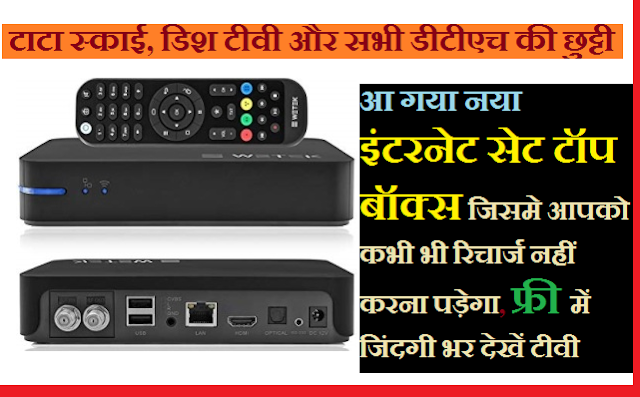Internet Set Top Box in Hindi