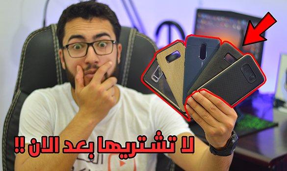 لا تشتري غطاء حماية لهاتفك من اليوم قبل مشاهدة هذا الفيديو ! ستنقد هاتفك من الموت !!