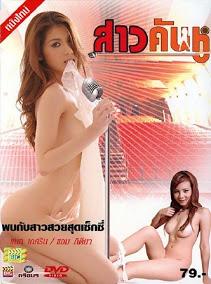 Sao Kun Hoo (2012) สาวคันหู HD Master พากย์ไทยเต็มเรื่อง