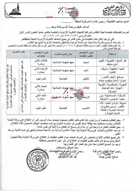 تظلمات الثانوية الازهرية 2017  وموعد  أمتحانات الدور الثاني للثانوية الازهرية  2017