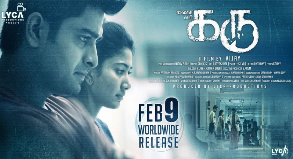 Image result for Karu (2018)