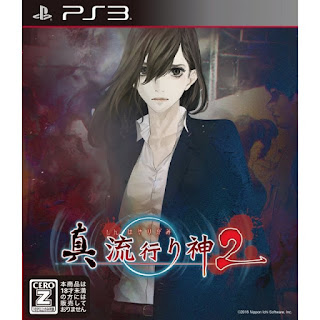 [PS3]Shin Hayarigami 2 [真 流行り神2] ISO (JPN) Download