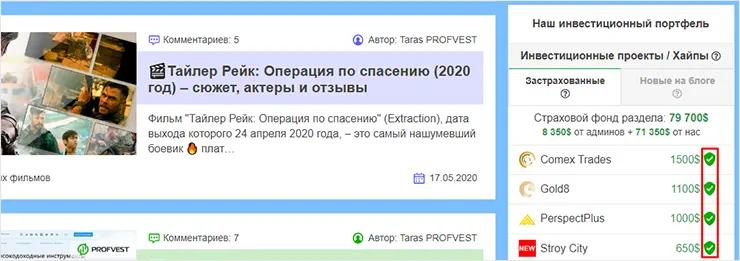 Виды хайпов на блоге Profvest