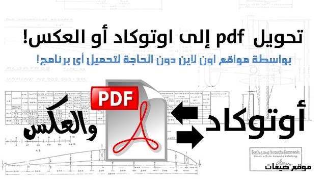 pdf الى dwg