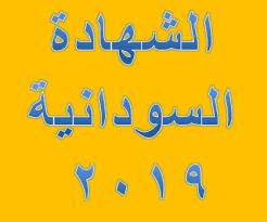 جدول إمتحانات الشهادة السودانية مارس 2019