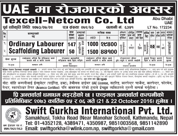 FREE VISA, FREE TICKET, Jobs For Nepali In U.A.E. Salary -Rs.44,100/