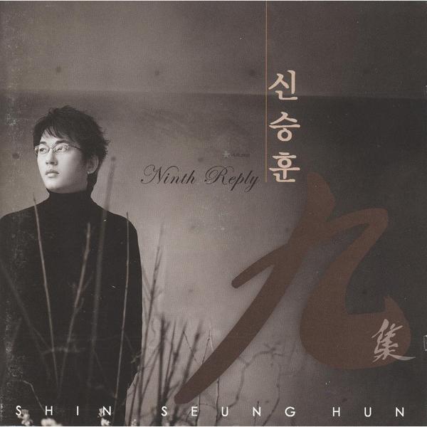 Shin Seung Hun – Vol.9 Ninth Reply