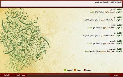 اعراب, تعريب, الجمل, العربية, بالعربى, برنامج, تحميل, الجديد, 2015, 2016,