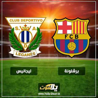 بث مباشر مباراة برشلونة وليجنانيس اليوم 20-1-2019 في الدوري الاسباني