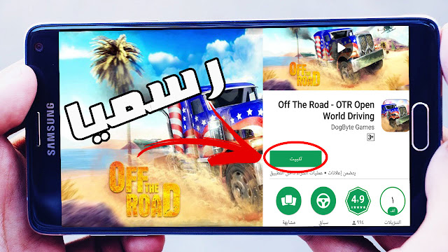 رسميا تحميل لعبة Off The Road على متجر بلاي