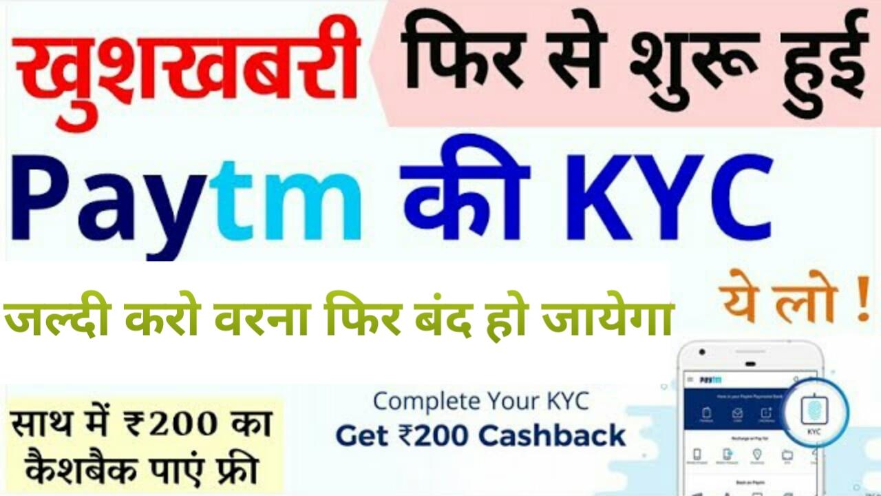 Jhakkaas Knowledge: How to verify KYC of Paytm [Full info