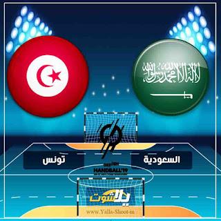 رابط مشاهدة مباراة السعودية وتونس بث حي اليوم 15-1-2019 في كاس العالم لكرة اليد